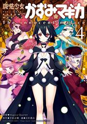 魔法少女かずみ☆マギカ ~The innocent malice~ 4巻