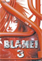 BLAME!(3)