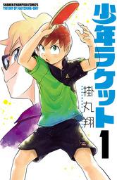 少年ラケット(少年チャンピオン・コミックス)