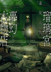 瑠璃宮夢幻古物店 / 3