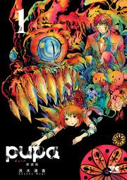 pupa 新装版(ヤングチャンピオン・コミックス)