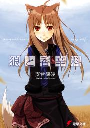 狼と香辛料(電撃文庫)