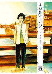 古都こと―ユキチのこと―(ヤングチャンピオン・コミックス)