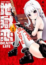 地獄恋 DEATH LIFE / 1