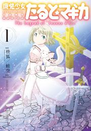 """魔法少女たると☆マギカ The Legend of """"Jeanne d'Arc""""(まんがタイムKRコミックス)"""