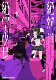 絶対絶望少女 ダンガンロンパ Another Episode(ファミ通クリアコミックス)
