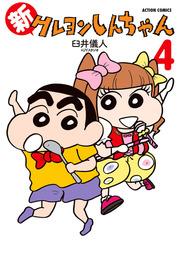 新クレヨンしんちゃん / 4