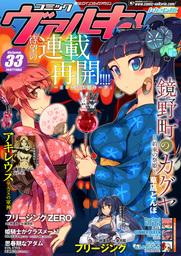 コミックヴァルキリーWeb版Vol.33