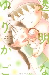 透明なゆりかご~産婦人科医院看護師見習い日記~(2)
