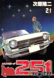 レストアガレージ251 21巻