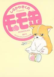 モモ缶(BE・LOVE)