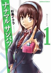 ナナマル サンバツ(角川コミックス・エース)