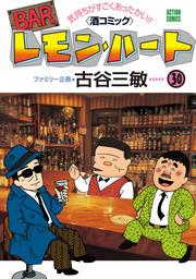 BARレモン・ハート / 30