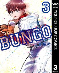 BUNGO―ブンゴ― 3