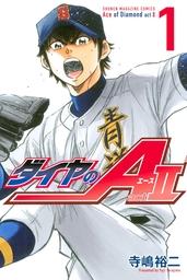 ダイヤのA act2(週刊少年マガジン)