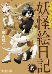 奇異太郎少年の妖怪絵日記(2巻)