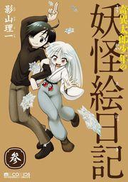 奇異太郎少年の妖怪絵日記(3巻)