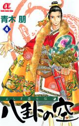 ふしぎ道士伝 八卦の空(4)