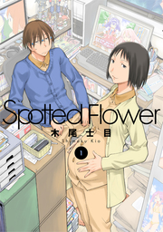 Spotted Flower 1巻