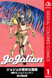 ジョジョの奇妙な冒険 第8部 カラー版(ジャンプコミックスDIGITAL)