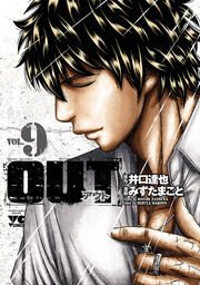 OUT 9