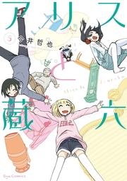 アリスと蔵六(5)