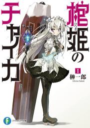 棺姫のチャイカ(富士見ファンタジア文庫)