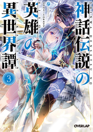 神話伝説の英雄の異世界譚 3