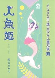 よい子のための尾玉なみえ童話集(月刊少年シリウス)