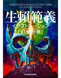 生頼範義イラストレーション 〈幻魔世界〉