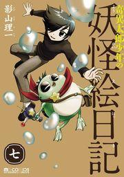 奇異太郎少年の妖怪絵日記(7巻)