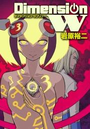 ディメンション W 3巻