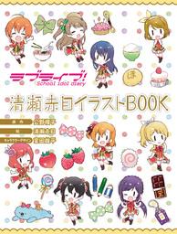 ラブライブ! School idol diary 清瀬赤目イラストBOOK