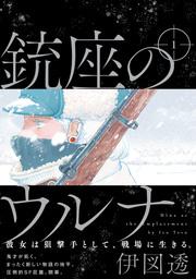銃座のウルナ(ビームコミックス)