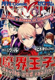 Comic ZERO-SUM (コミック ゼロサム) 2016年4月号[雑誌]