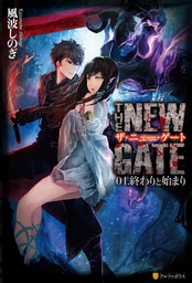 THE NEW GATE(アルファポリス)