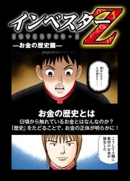 【超!試し読み】インベスターZ お金の歴史篇