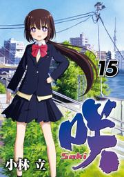 咲-Saki- 15巻