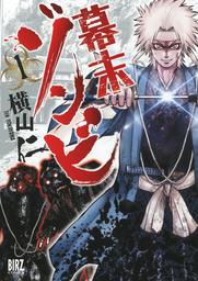 幕末ゾンビ (1)