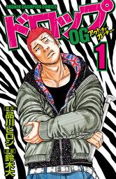 ドロップOG(少年チャンピオン・コミックス)