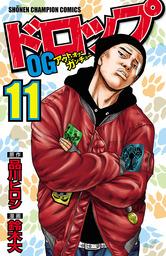 ドロップOG 11