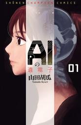 AIの遺電子(少年チャンピオン・コミックス)
