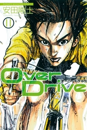 Over Drive(11)