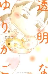 透明なゆりかご~産婦人科医院看護師見習い日記~(3)