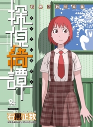 探偵綺譚 石黒正数短編集(1)