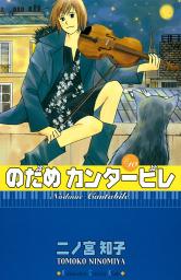 のだめカンタービレ(10)
