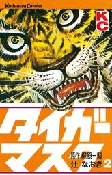 タイガーマスク(2)