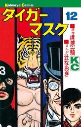 タイガーマスク(12)