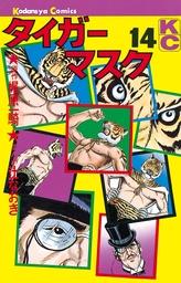 タイガーマスク(14)