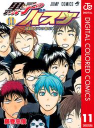 黒子のバスケ カラー版 11